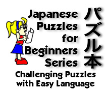 Japanese Puzzles for Beginners Series